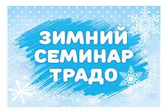 Зимний семинар Традо